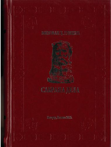 Sabrana dela Milovana Glišića 1