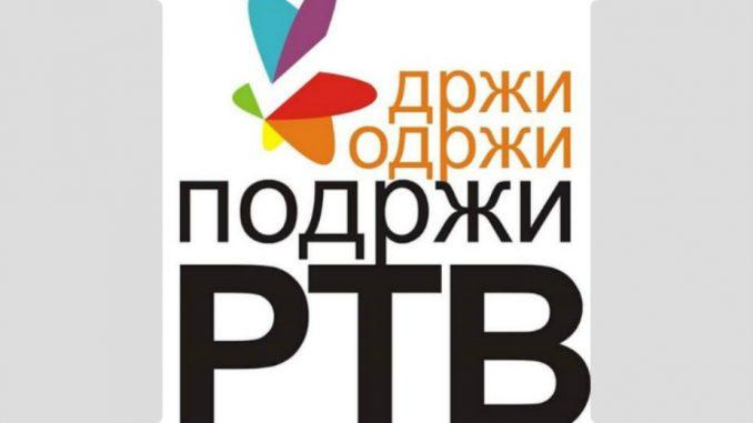 Pokret: Objaviti imena kandidata za RTV 1