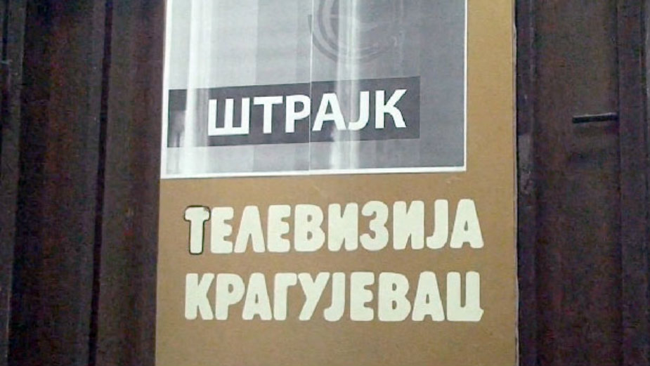 Poništenje privatizacije RTK do kraja nedelje 1