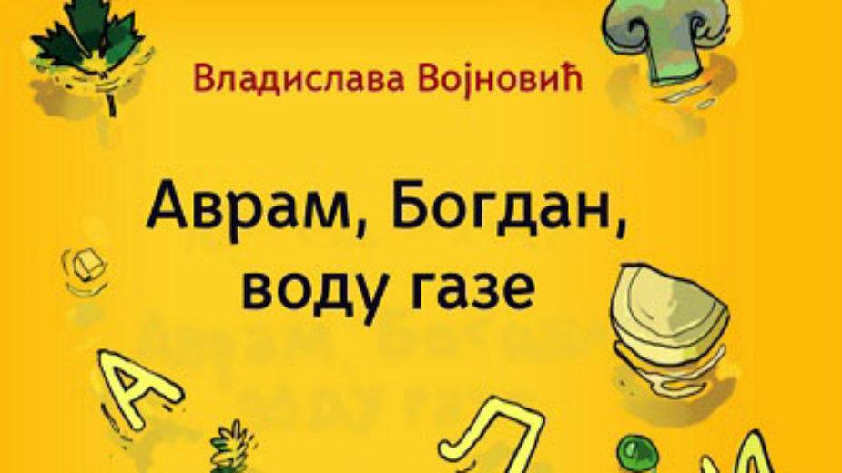 "Nagrada Politikinog zabavnika za ""Avram, Bogdan vodu gaze"" 1"