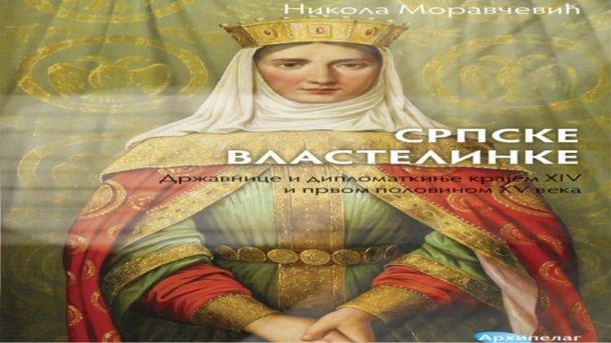Žene u srednjem veku 1