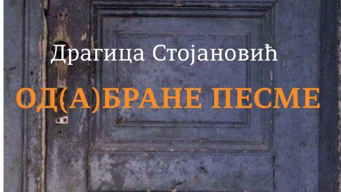Nagrađena nova zbirka Dragice Stojanović 4