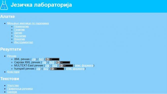 Prvi digitalni rečnik srpskog jezika u kojem svi učestvujemo 4