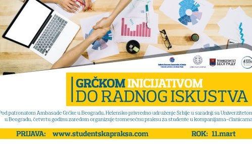 Studentska praksa u grčkim kompanijama 2