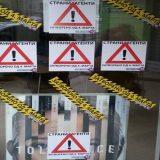 Zavetnici ponovo lepili plakate na Kuću ljudskih prava 4