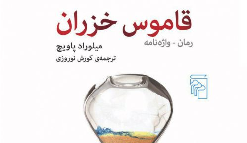 Hazarski rečnik na persijskom jeziku 5