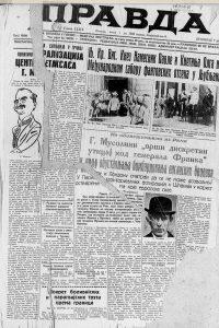 Sudovi u Jugoslaviji pre 80 godina imali 45 dana letnje pauze 2