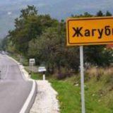 Žagubica: Pomoć države u izgradnji puteva 14
