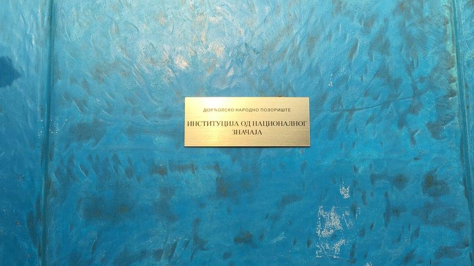 Natpis na ulazu u Dorćolsko narodno pozorište