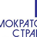 DS: Sprečiti protivzakonito Mitrovićevo zauzimanje medijskog prostora 11