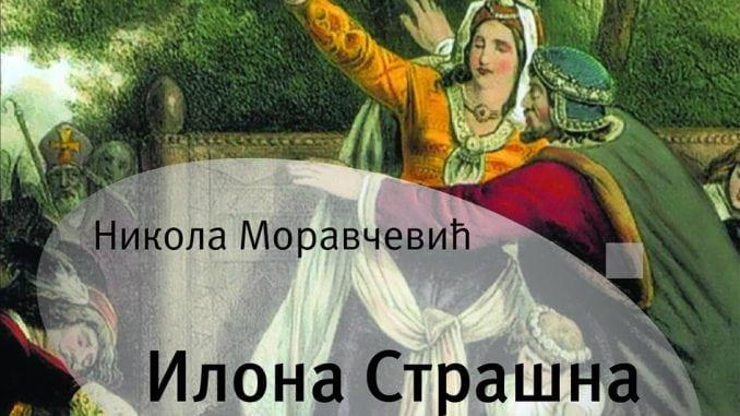 Roman o ugarskoj kraljici srpskog porekla 1