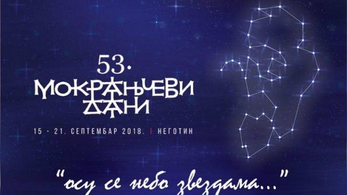 Od 15. do 21. septembra u Negotinu 53. Mokranjčevi dani 1