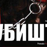 Počela nova pozorišna sezona u Šapcu 8