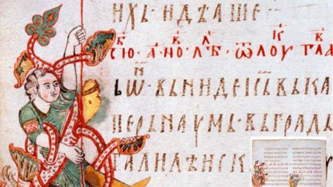 Duma ratifikovala sporazum kojim se Srbiji vraća 166. stranica Miroslavljevog jevanđelja 1