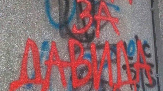 """Sutra u Beogradu skup podrške """"Srce za Davida"""" 1"""