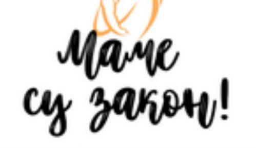 Udruženje Mame su zakon o izmeni Zakona o finansijskoj podršci porodicama s decom 12