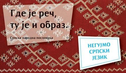 """Od 21. januara akcija """"Negujmo srpski jezik"""" na bilbordima 14"""