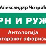 Bugarski aforizmi - poezija paradoksa 5
