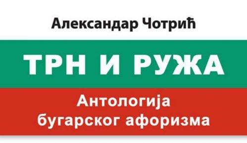 Bugarski aforizmi - poezija paradoksa 15