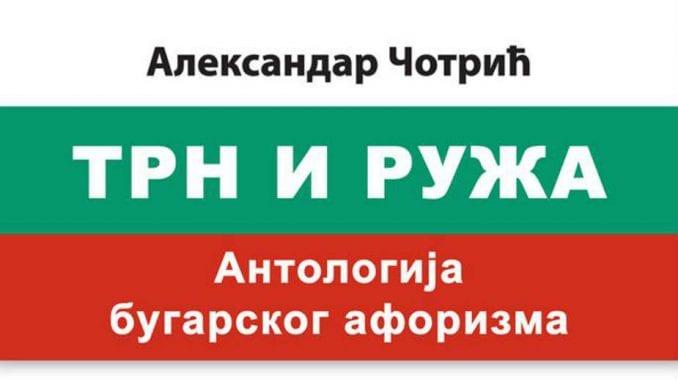 Bugarski aforizmi - poezija paradoksa 1