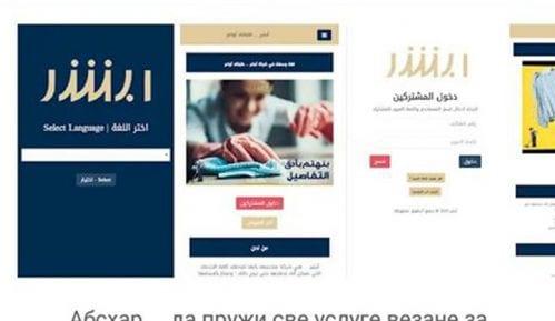 Gugl i Epl štite Saudijsku Arabiju 8