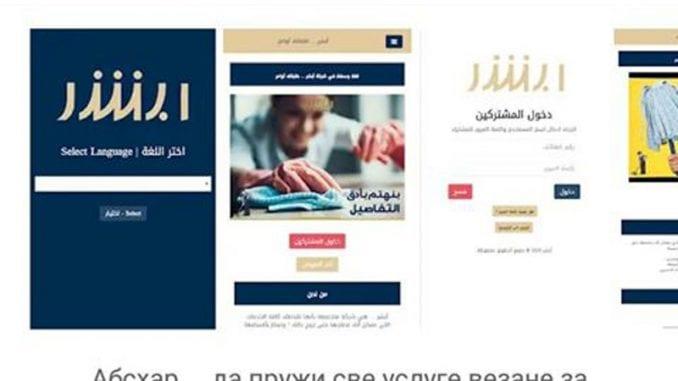 Gugl i Epl štite Saudijsku Arabiju 4