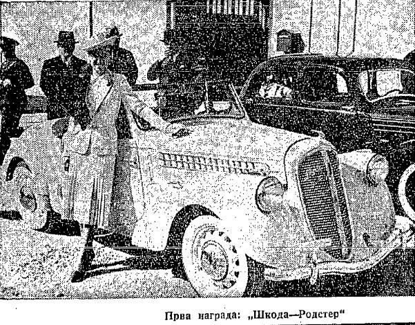 Kako je škoda pre 80 godina oduševila beogradsku publiku? 6