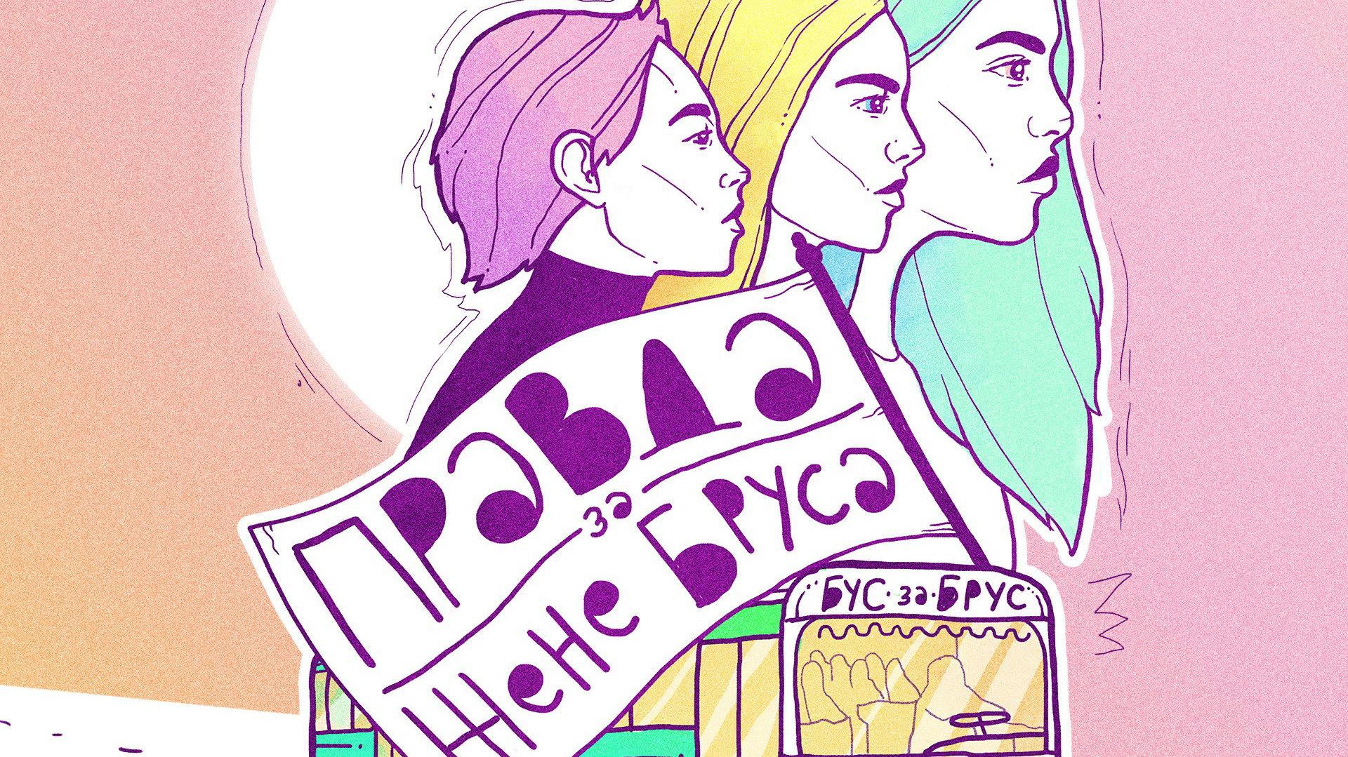 Inicijativa Ne davimo Beograd: Zajednički odlazak u Brus 1