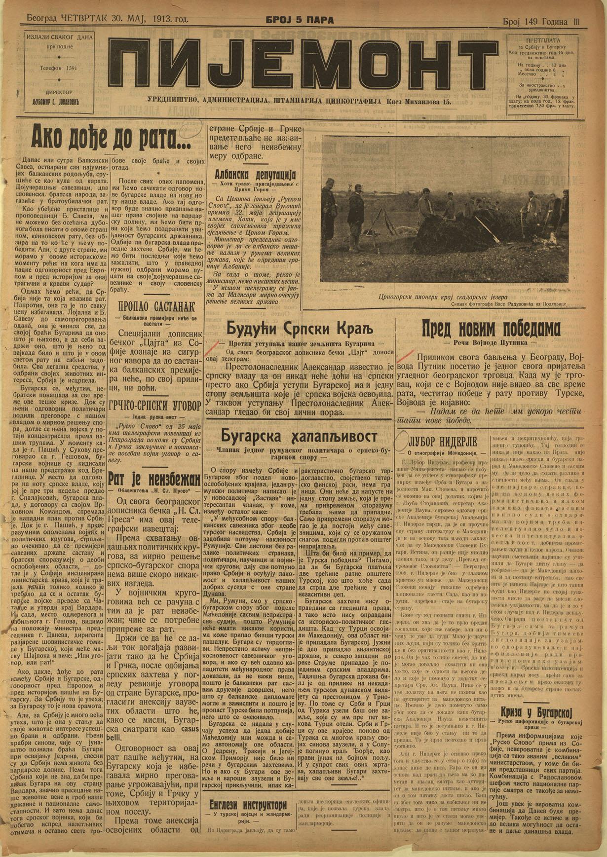 Kako su izgledale srpske novine pred izbijanje Balkanskih ratova? 2