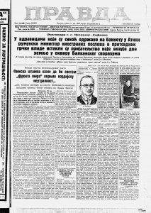 Novine pre 80 godina imale milionski tiraž 2