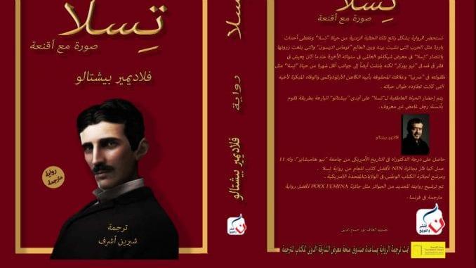 Tesla progovorio arapski 1