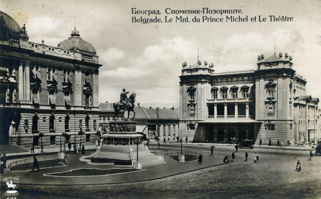 Kako je izgledao Trg Republike kroz istoriju? (FOTO) 4