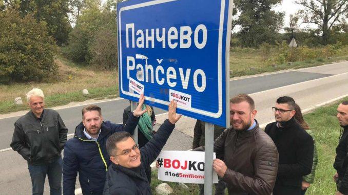 Cilj aktivista Saveza za Srbiju u kampanji za bojkot da obiđu 180 opština 1