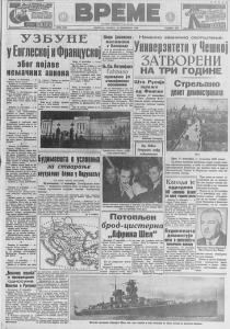 Istaknut zahtev za autonomiju BiH u Jugoslaviji 2