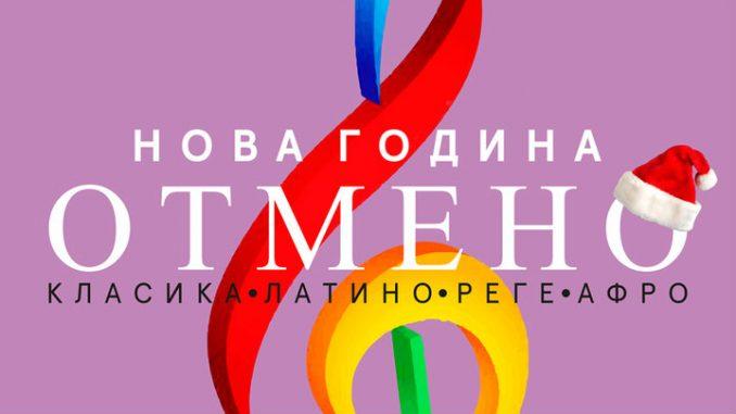 Doček 2020. godine u Sava centru: Klasika i latino ritmovi 4