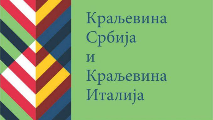 """Izložba """"Kraljevina Srbija i Kraljevina Italija"""" od 17. decembra u Arhivu Srbije 3"""