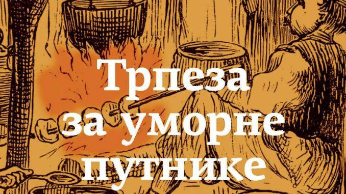 Evropski putopisci o ishrani u Srbiji u 19. veku 3