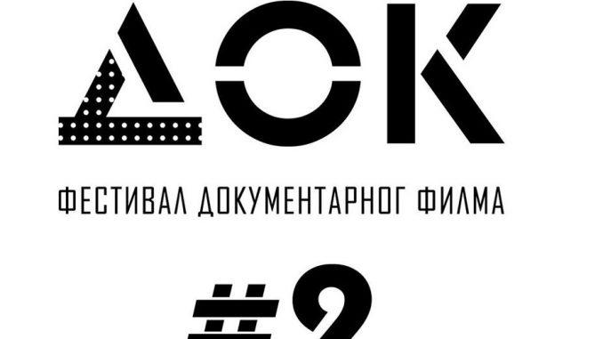Miša Aznavur otvorio Festival dokumentarnog filma ДОК #2 3