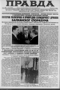 Cvetković: Moja je misija uspostavljanje poverenja između Srba i Hrvata 2