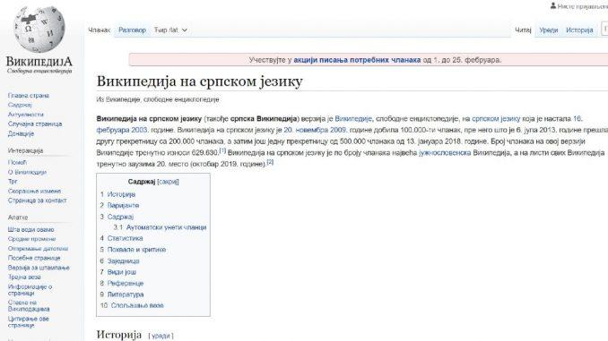Srbija druga u svetu po doprinosu proverljivosti informacija na Vikipediji 3