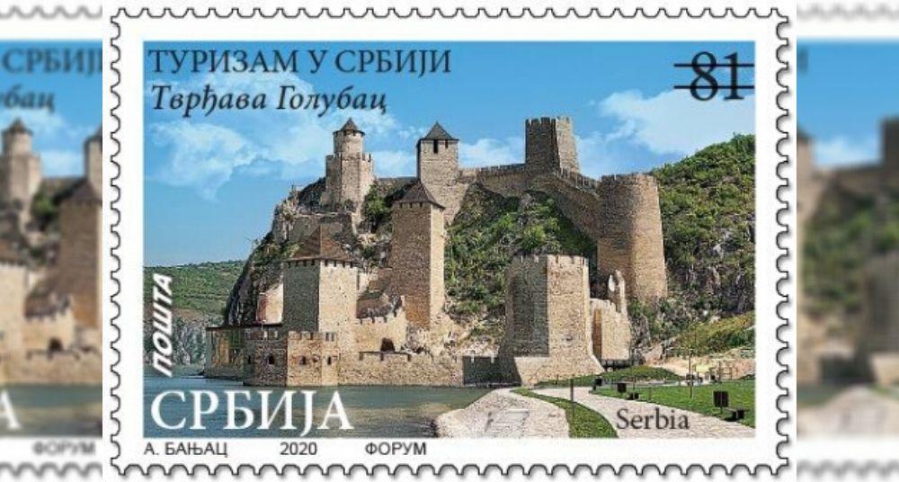 Golubačka tvrđava na markama Pošte Srbije 2
