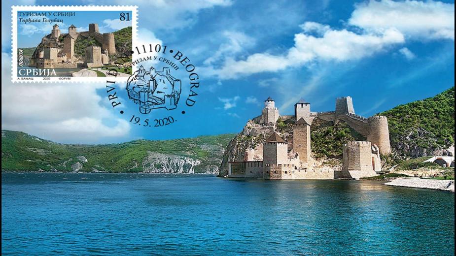 Golubačka tvrđava na markama Pošte Srbije 1