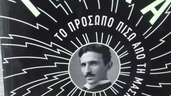 Pištalov Tesla na grčkom 2