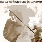 Pošta Srbije obeležava jubilej pobede nad fašizmom 12