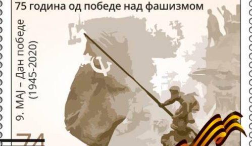Pošta Srbije obeležava jubilej pobede nad fašizmom 15
