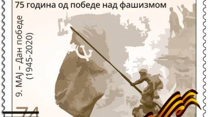 Pošta Srbije obeležava jubilej pobede nad fašizmom 2