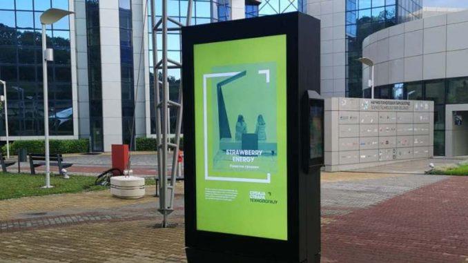 Beograd dobija pametne telefonske govornice 1