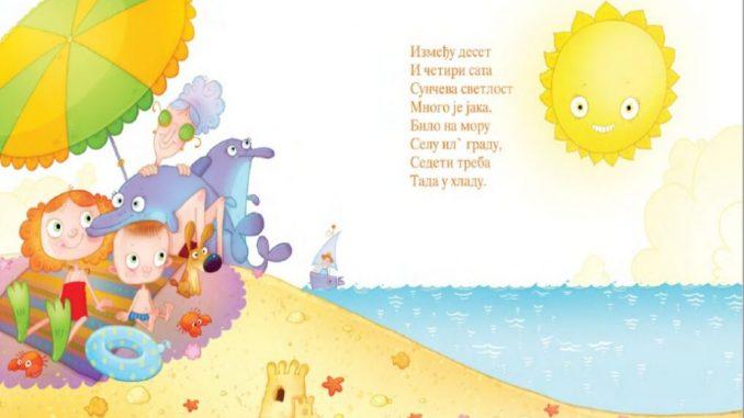 Knjiga za decu i online igrica o merama zaštite na suncu 2