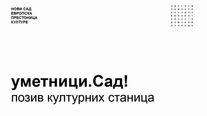 """""""Umetnici. Sad!"""": Umetnički radovi u novosadskim kulturnim stanicama 2"""