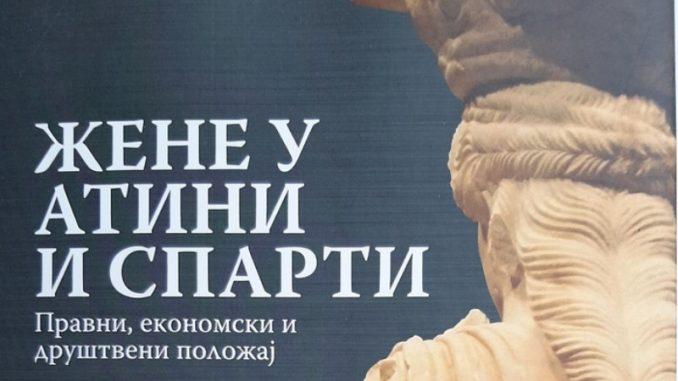 O Atinjankama i Spartankama 2